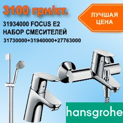 hansgrohe, action